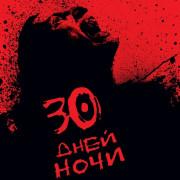30 дней ночи / 30 Days of Night