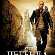 Я - легенда / I Am Legend