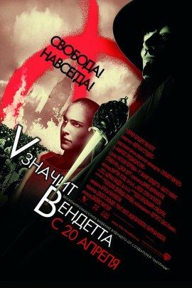 «V» значит Вендетта / V for Vendetta