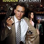 Плохой лейтенант / Bad Lieutenant: Port of Call New Orleans