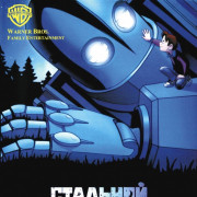 Стальной гигант / The Iron Giant