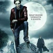История одного вампира / The Vampire`s Assistant