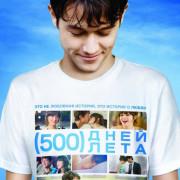 500 дней лета / 500 Days of Summer