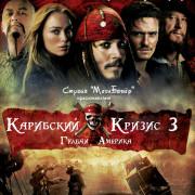 Карибский кризис 3: Гудбай Америка / Pirates of the Caribbean 3: At World`s End