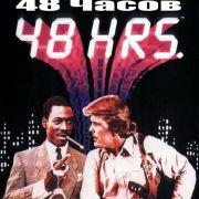 48 часов / 48 Hrs.