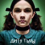 Дитя тьмы / Orphan