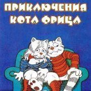 Приключения кота Фрица / Fritz the Cat