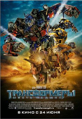Трансформеры 2: Месть падших / Transformers: Revenge of the Fallen