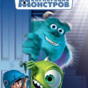 Корпорация Монстров / Monsters, Inc