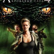 Анаконда 4: Кровавый След / Anaconda 4: Trail of Blood