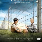 Мальчик в полосатой пижаме / Boy in the Striped Pyjamas
