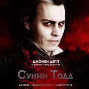 Суини Тодд, демон-парикмахер с Флит-стрит / Sweeney Todd: The Demon Barber of Fleet Street