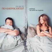 Развод по-американски / The Break-Up