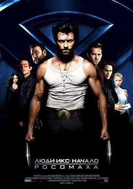 Люди Икс: Начало: Росомаха / X-Men Origins: Wolverine