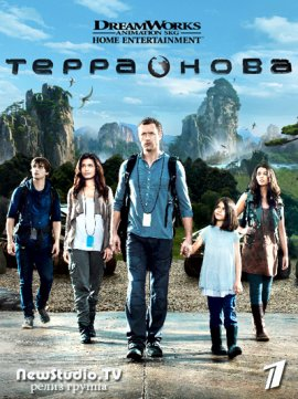 Терра Нова / Terra Nova смотреть онлайн