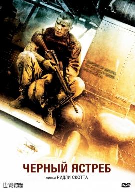 Черный ястреб / Black Hawk Down