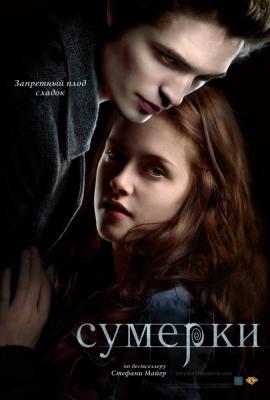 Сумерки / Twilight