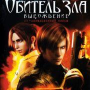 Обитель зла: Вырождение / Resident Evil Degeneration