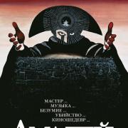 Амадей / Amadeus