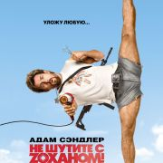 Не шутите с Зоханом / You Don`t Mess with the Zohan