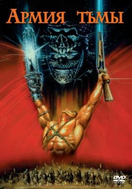 Зловещие мертвецы 3: Армия тьмы / Army of Darkness