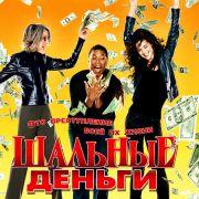 Шальные деньги / Mad Money