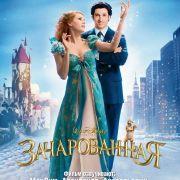 Зачарованная / Enchanted