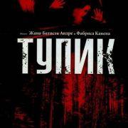 Тупик / Dead End