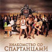 Знакомство со Спартанцами  / Meet the Spartans