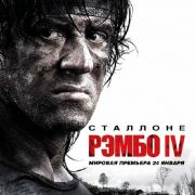 Рэмбо 4 / John Rambo