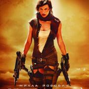 Обитель зла 3 / Resident Evil: Extinction