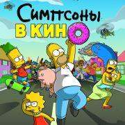 Симпсоны в кино / The Simpsons Movie