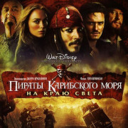 Пираты Карибского моря 3: На краю Света / Pirates of the Caribbean: At World`s End