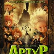 Артур и минипуты / Arthur et les Minimoys