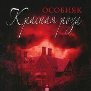 Особняк «Красная роза» / Rose Red