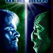 Враг мой / Enemy Mine
