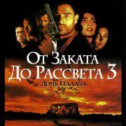 От заката до рассвета 3: Дочь палача / From Dusk Till Dawn 3: The Hangman