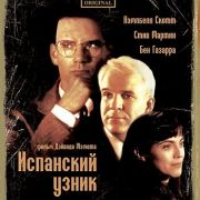 Испанский узник / Spanish Prisoner, The