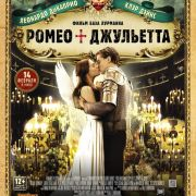 Ромео + Джульетта / Romeo + Juliet
