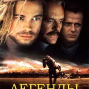 Легенды осени / Legends of the Fall