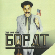 Борат / Borat: Cultural Learnings of America for Make Benefit Glorious Nation of Kazakhstan