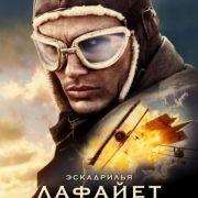 Эскадрилья Лафайет / Flyboys