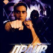 Драйв (1997) / Drive