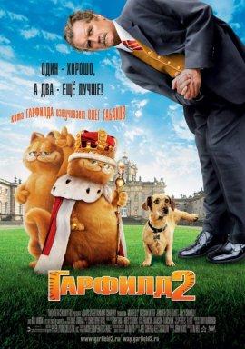 Гарфилд 2: История двух кошечек / Garfield: A Tail of Two Kitties