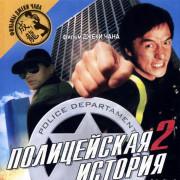 Полицейская история 2 / Police Story 2