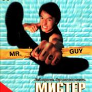 Мистер Крутой / Mr. Nice Guy / Yatgo ho yan