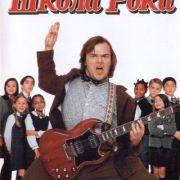 Школа рока / The School of Rock