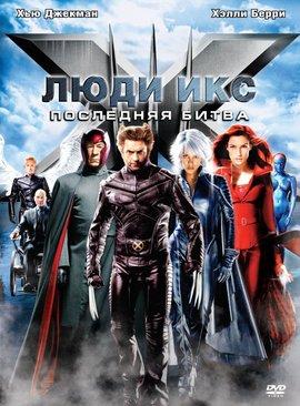 Люди Икс 3: Последняя битва / X-Men 3: The Last Stand