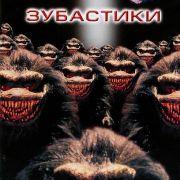Зубастики / Critters