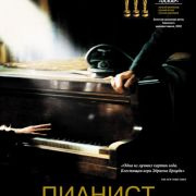Пианист / The Pianist